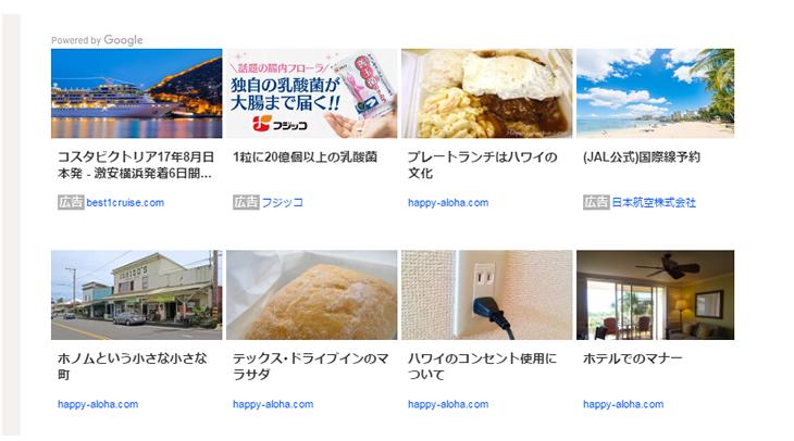 関連コンテンツ広告