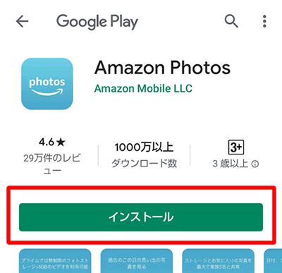Amazon プライム・フォト