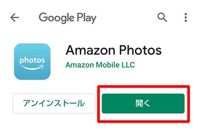 Amazon Photo アプリ