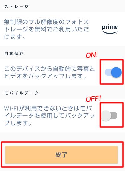 Amazonフォト設定画面
