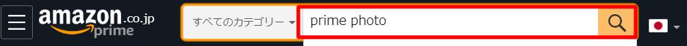 Amazonプライムフォトを検索