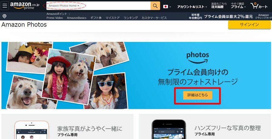 Amazonphotos画面